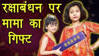 रक्षाबंधन पर मामा का गिफ्ट | RakshaBandhan Per Maama Ga Gift | Family Comedy | Cute Sisters