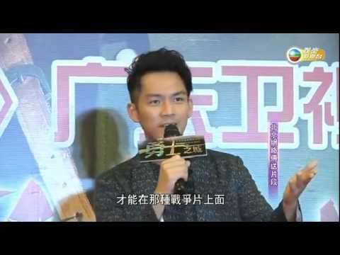 TVB娛樂新聞20140527 鍾漢良大膽挑戰抗戰題材新劇 - YouTube
