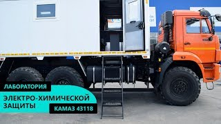 Передвижная лаборатория ЭХЗ (электро-химической защиты) Камаз 43118-3017-50 (Л-001)