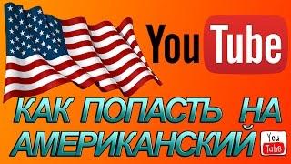 Как попасть на Американский You Tube