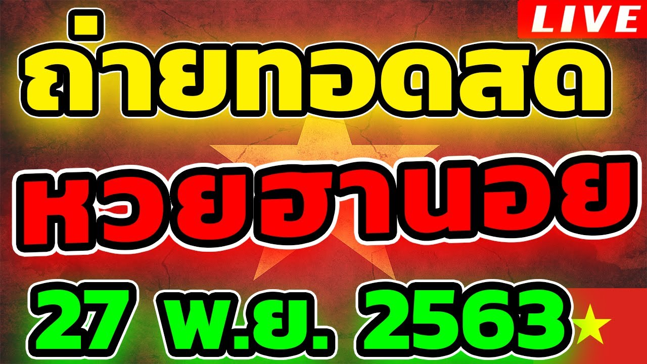 หวยฮานอย หวยฮานอยวันนี้ วันที่ 27 พฤศจิกายน 2563 ถ่ายทอดสดหวยฮานอย ตรวจหวยฮานอย (27/11/63)