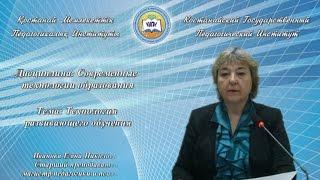 Иванова Е. Н.СОТ. Л13. Технология развивающего обучения