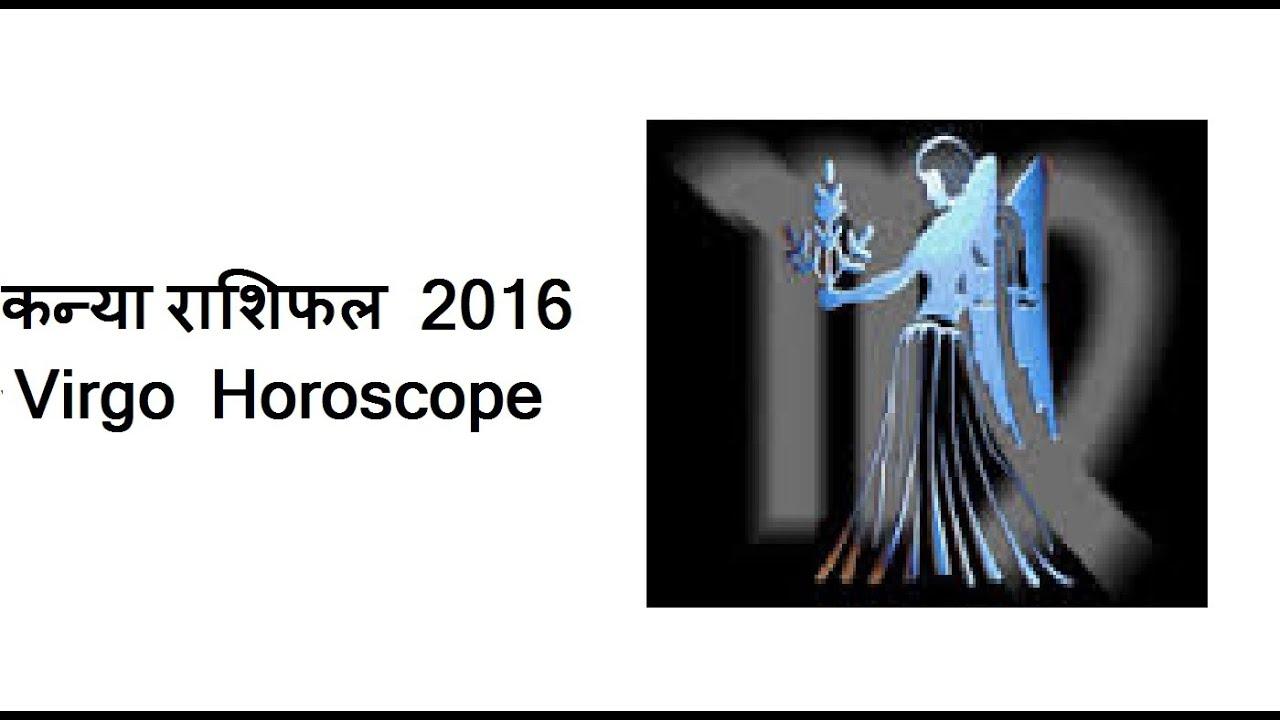 Rashifal 2016- Virgo Horoscope 2016 | Kanya Rashifal 2016 in Hindi ...