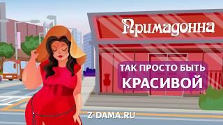 Интернет магазин Знатная Дама