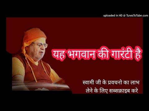 गीता मे यह भगवान की गारंटी है ।।स्वामी