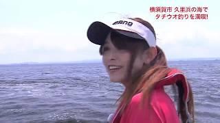 今回の「おとな釣り倶楽部」は、前回に引き続き、久里浜でタチウオ釣りを楽しみ、その後、鎌倉市内を散策します。旅を楽しむのは、達人・遠藤いずみさん、ナビゲーターの ...
