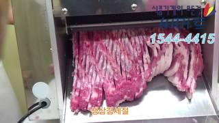 생고기/생삼겹 세절_[SM M500] - 씨마트