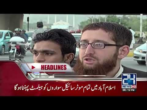 News Headlines | 6:00 PM | 18 October 2017 | 24 News HD