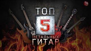 ТОП-5 Гитар для метала! Новые супер обзоры, Выпуск 4 (TOP-5 HEAVY METAL GUITARS)