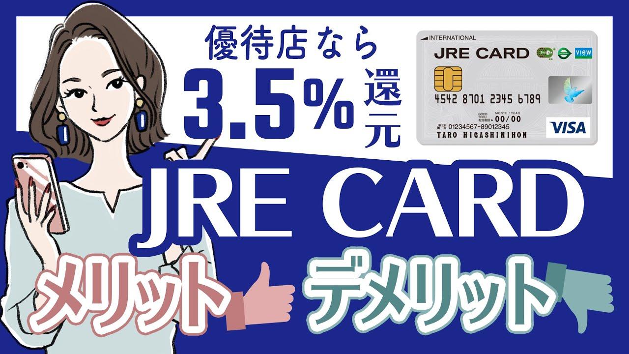 使い勝手抜群なクレジットカード「JRE CARD」のメリット・デメリットを解説!