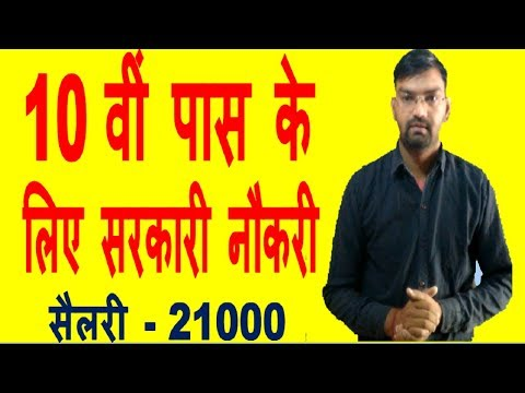 10th Pass Govt Job | Sallery 21000 | Apply online | Postman form online| KTDT
