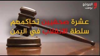 شاهد فيديو خاص عن عشرة صحفيين تحاكمهم المليشيا في اليمن