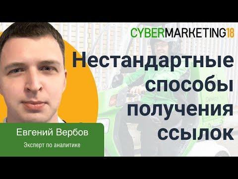 Нестандартные способы получения обратных ссылок. Евгений Вербов на CyberMarketing 2018