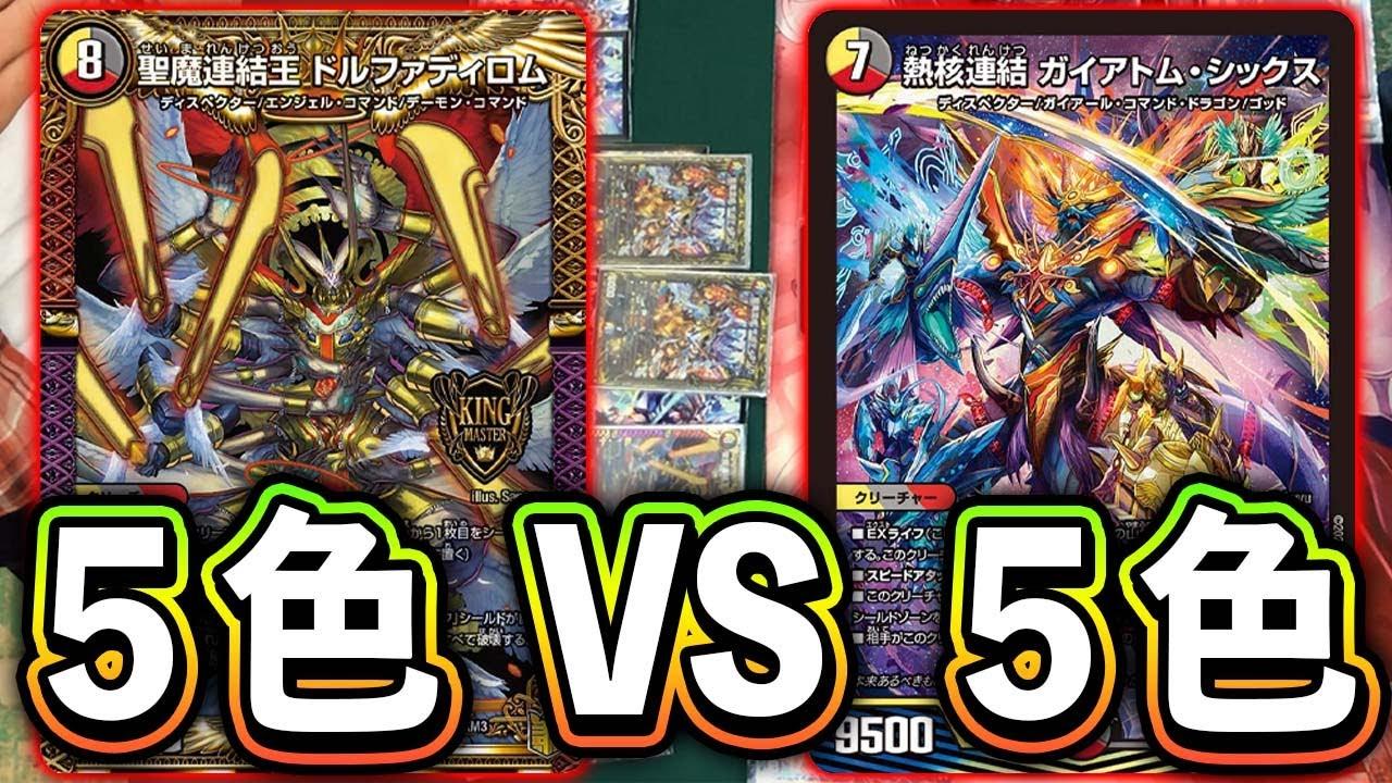 【予想外】5色コントロール VS 5色コントロール【デュエマ】