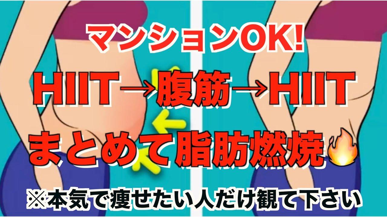 新時代のトレーニング!飛ばないHIIT&腹筋トレーニング【マンションOK!】