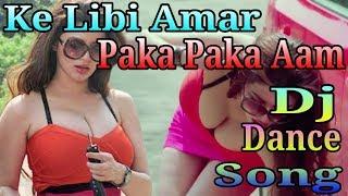[DjSongsBro]Ke Libi Amar Paka Paka Aam Latest dj song for matal dance•Best JBL Dance Dj song■