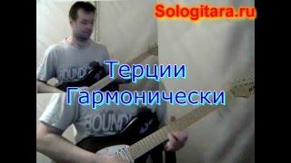 Музыкальные интервалы Терции на гитаре