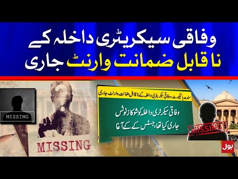 Missing Person's Case - Sindh Govt Issues Federal Secretary Non-Bailable Warrant