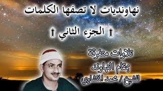 نهاونديات لا تصفها الكلمات للشيخ محمد المنشاوي | #2