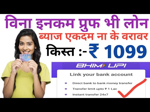 get-instant-5-lac-personal-loan-//easy-loan-without-documents-//aadhar-loan-apply-in-india