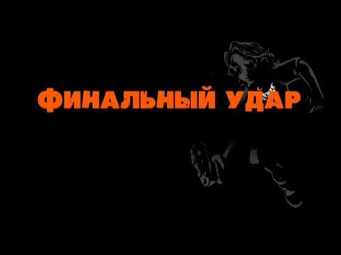 Сорванцы мультфильм 13 серия