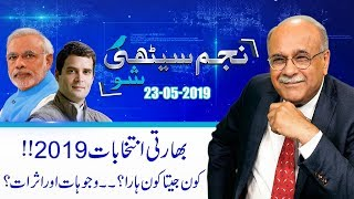 Pak-India Future After Narendra Modi Election Victory | Najam Sethi Show | 23 May 2019