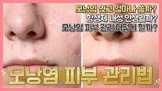 모낭염 피부를 관리하는 6가지 방법
