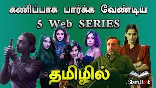 5 Must watch Web series in Tamil | Amazon Prime | Hotstar | Netflix | Slam Book