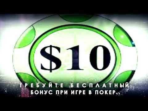 научиться играть в покер | как играть в покер | $10 бесплатно!