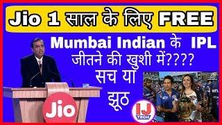 JIO FREE FOR 1 YEAR ? Mumbai Indians wins IPL 2017 [ Real or fake]