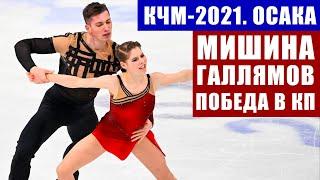 Фигурное катание Командный чемпионат мира 2021 Пара Мишина Галлямов выиграла короткую программу