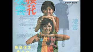 1968年 Rita (凌云) & Sakura (櫻花) - 「新桃花江」专辑 (3首)