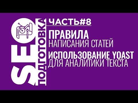видео: seoподготовка. Часть 8. Правила написания статей и использование yoast seo для аналитики текста