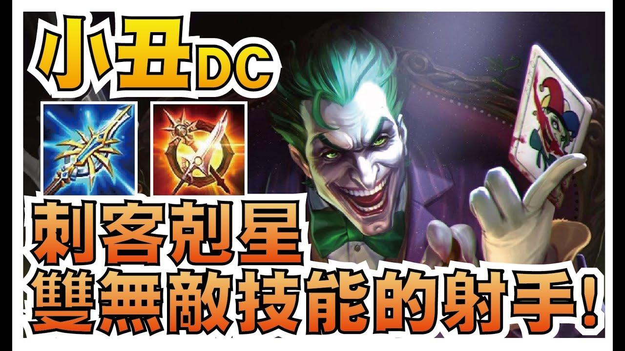 傳說對決   DC 小丑!刺客剋星!形似莫拉雙無敵技能組的射手!體驗服解說【小草Yue】 - YouTube