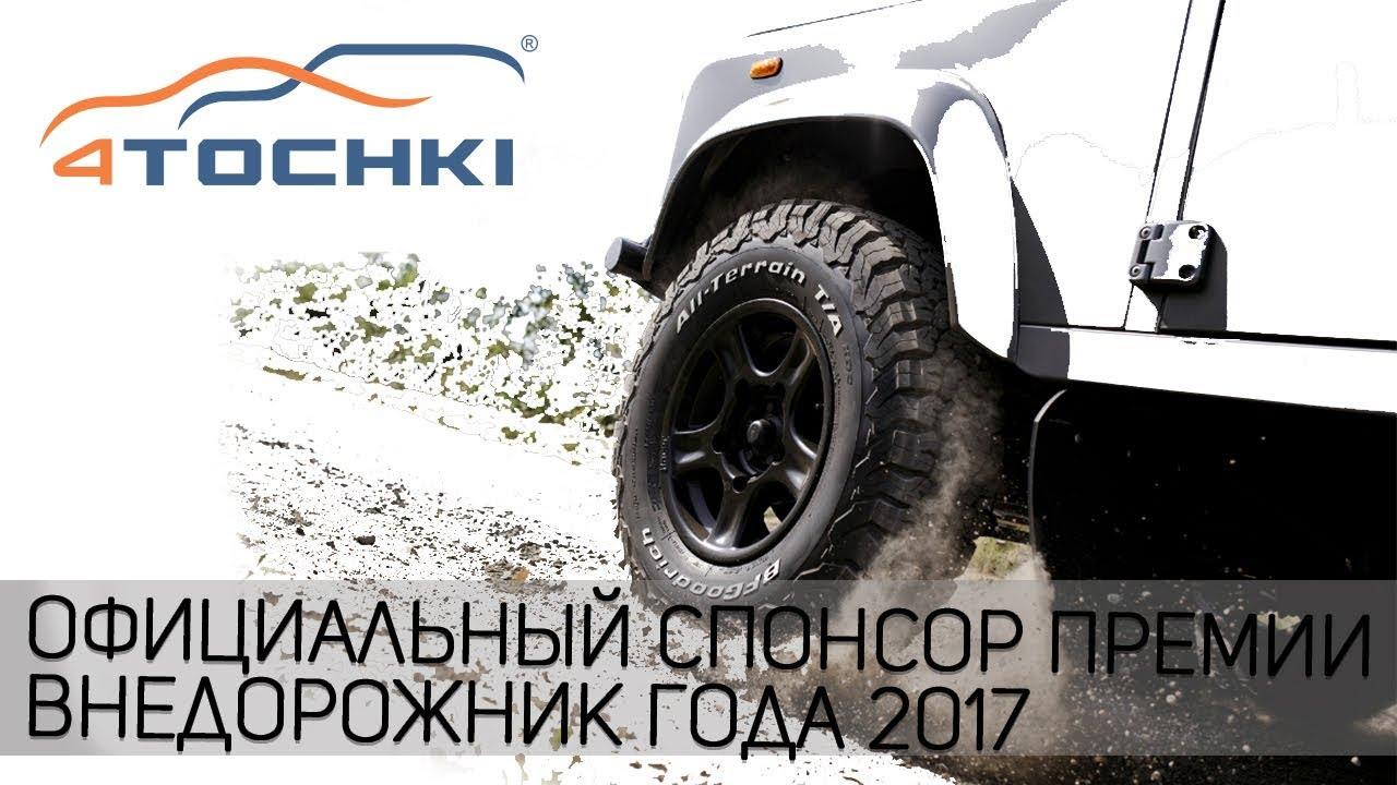 ТОП 10 Лучшие Летние Шины 2016 Внедорожники и Кроссоверы - YouTube