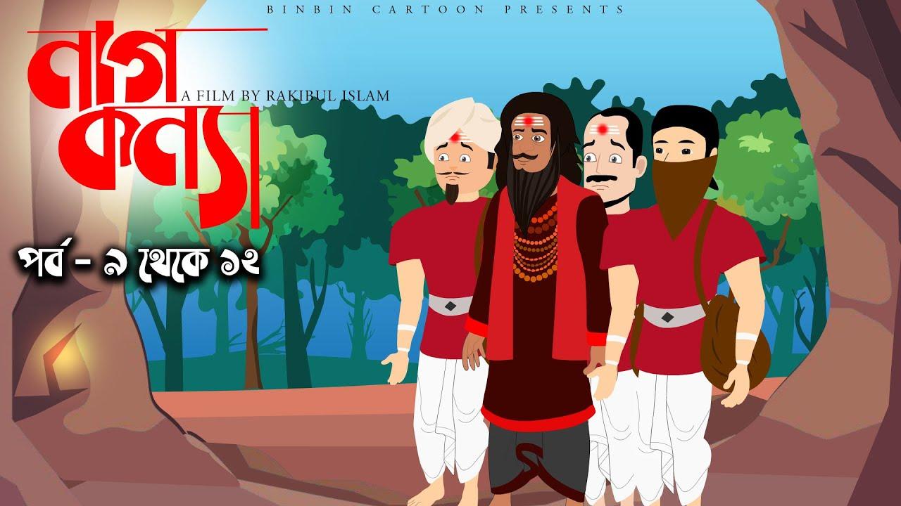 নাগ কন্যা | Naag konna| Episode 9 -12 | Bangla Cartoon | Bangla Nagin golpo |Bengali Rupkothar golpo