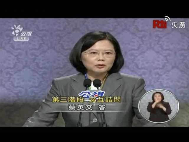 【央廣】2012 總統電視辯論 12/17 第三階段交相詰問