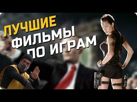 ТОП 10 ФИЛЬМОВ ПО ИГРАМ / Лучшие фильмы снятые по играм