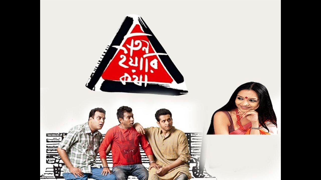Download Teen Yaari Katha Full Movie 2012    Uncut    Parambrata    Rudranil    Neel Mukherjee