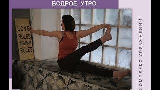 Бодрое утро / Утренняя гимнастика - растяжка и дыхательные упражнения