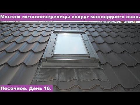 Монтаж металлочерепицы вокруг мансардного окна.