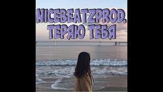 Теряю тебя D1N и Андрей Леницкий Nicebeatzprod