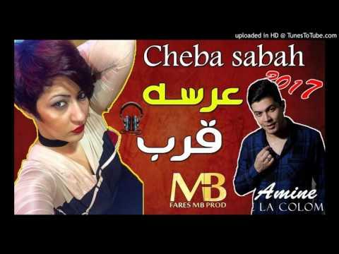 Cheba Sabah 2017 ✪ 3arsah Garab