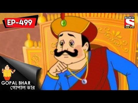 Gopal Bhar (Bangla) - Episode 499 - Eailsh diye Bhoot Tarano  - 22nd  April, 2018