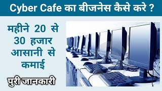 Cyber cafe business in hindi | Cyber cafe business in india | how to start cyber cafe business |