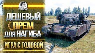 """ДЕШЕВЫЙ ПРЕМ ДЛЯ НАГИБА! FV4202 - """"Игра с головой""""!"""