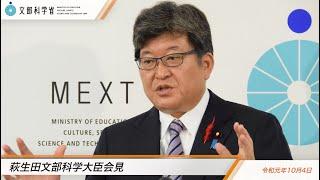 萩生田文部科学大臣会見(令和元年10月4日):文部科学省