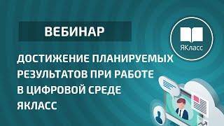 Вебинар «Достижение планируемых результатов при работе в цифровой среде ЯКласс»