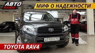 Как выбрать подержанный Toyota Rav4?