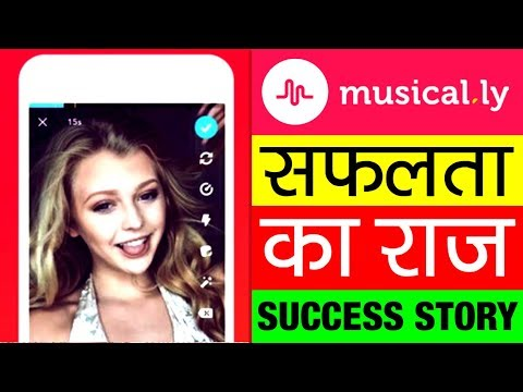 Musical.ly 📱Success Story In Hindi   Video Social Network App   Video Creation & Live Broadcasting